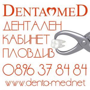 Зъболекар в Пловдив - Дентален кабинет Пловдив Дента Мед