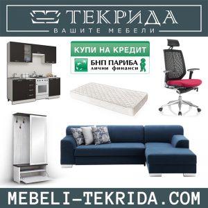 Мебели Текрида Пловдив - Онлайн Магазин за мебели на супер атрактивни цени