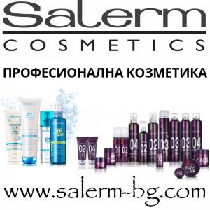 Професионална козметика Salerm Cosmetics на ниски цени