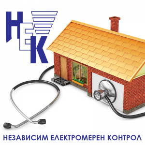 НЕК Пловдив - Независим електромерен контрол