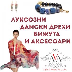 Луксозни дамски дрехи Бижута и аксесоари