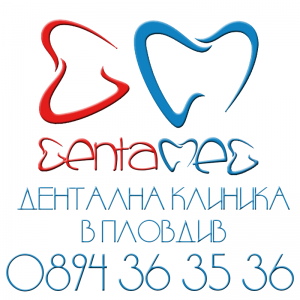 Зъболекар в Пловдив Дентална клиника в Пловдив Дента Мед