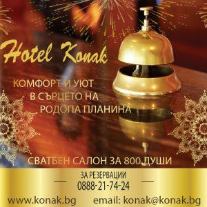 Хотел Конак Момчилград