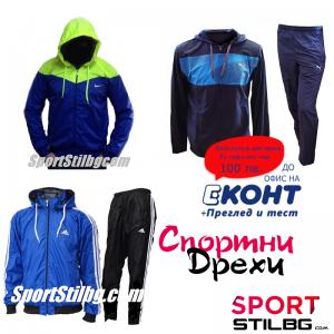 Спортни дрехи на ниски цени
