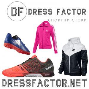 Спортни екипи и маратонки на добри цени - DressFactor