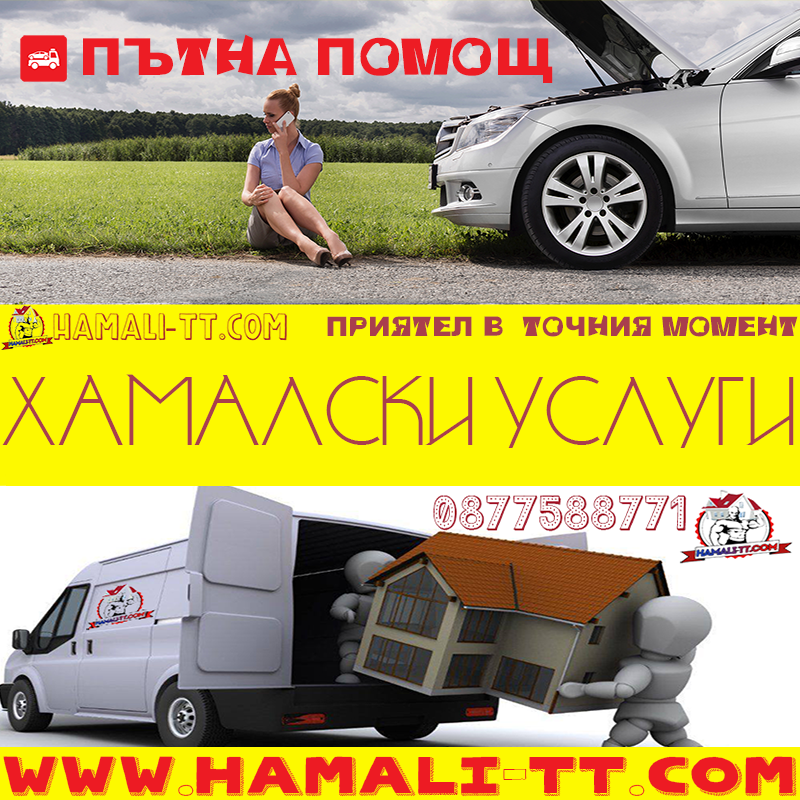 Контакти Хамали Пловдив