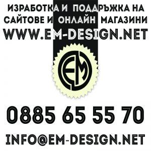 Изработка на сайтове и онлайн магазини на ниски цени