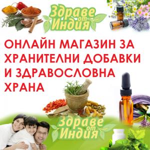 Здраве от Индия в Пловдив - Онлайн магазин за хранителни добавки